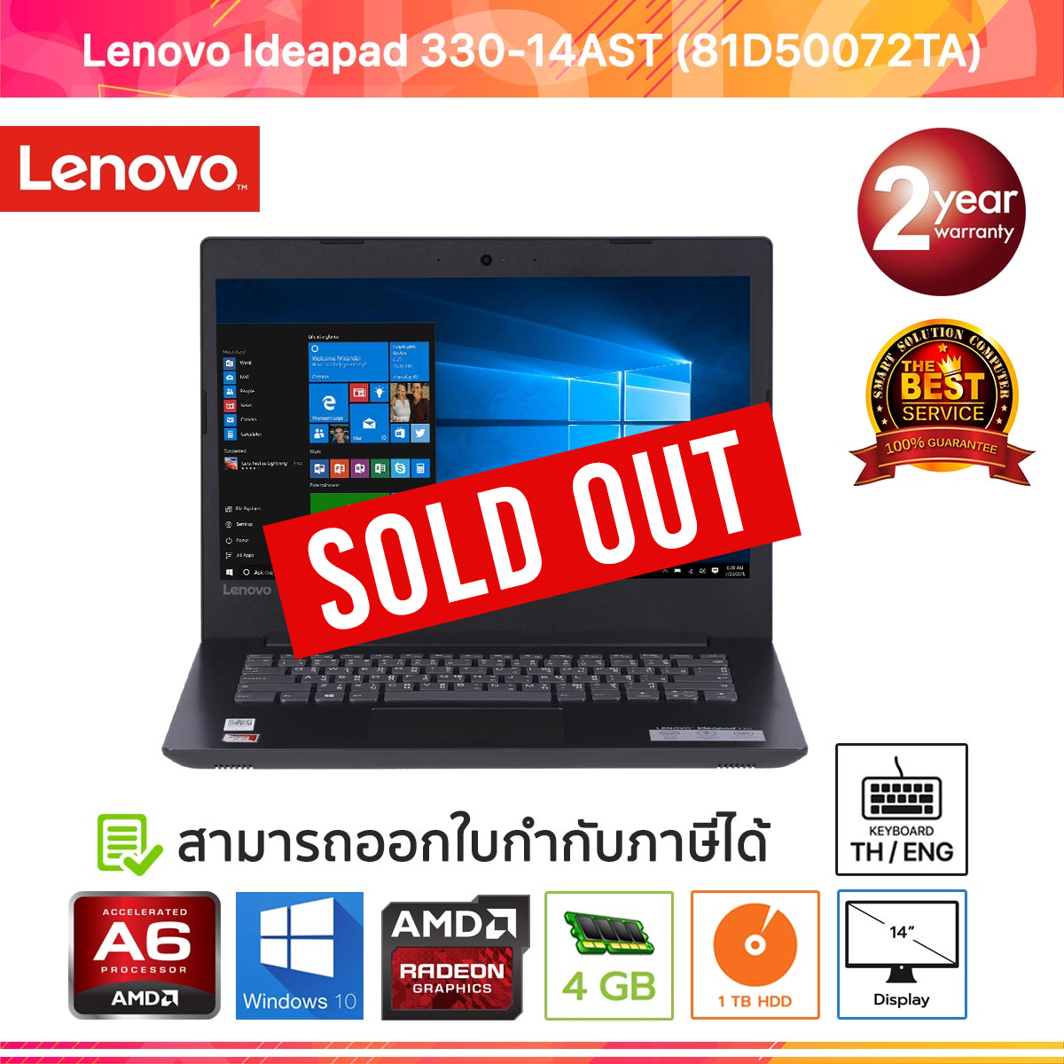 Lenovo Ideapad 330-14AST (81D50072TA) AMD A6-9225/4GB/1TB/14.0/Win10 (Black)
