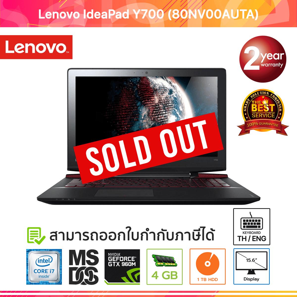 Lenovo IdeaPad Y700 (80NV00AUTA) Core i7-6700HQ 4GB 1TB GTX 960M Dos 15.6