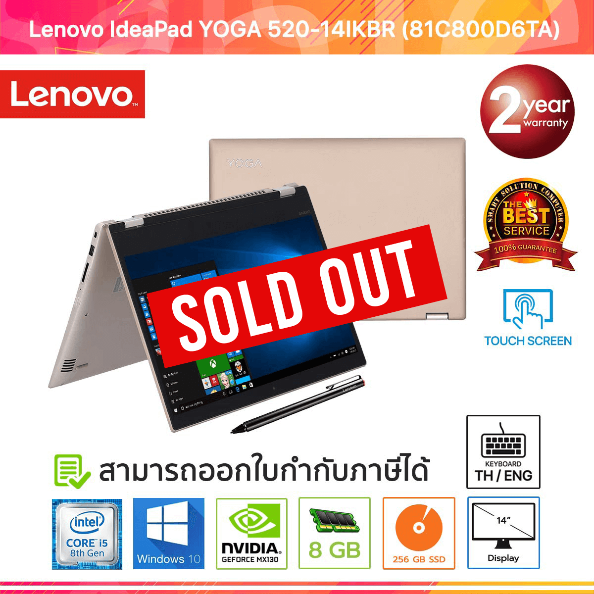 Lenovo IdeaPad YOGA 520-14IKBR (81C800D6TA) i5-8250U/8GB/256GB SSD/MX130 2GB/14.0/Win10 (Gold Metallic)
