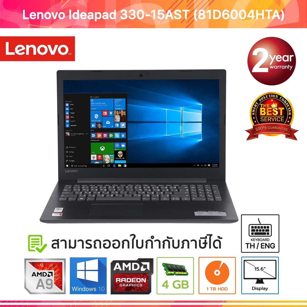 Lenovo Ideapad 330-15AST (81D6004HTA) AMD A9-9425/4GB/1TB/Radeon R5/15.6/Win10 (Onyx Black)