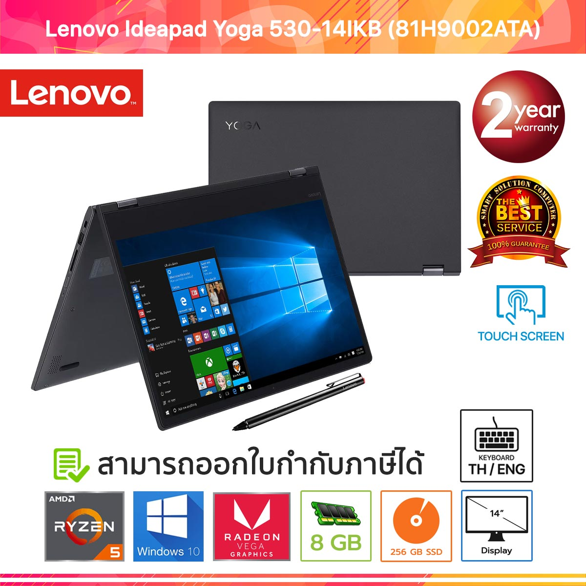 Lenovo Ideapad Yoga 530-14IKB (81H9002ATA) AMD Ryzen5 2500U/8GB/256GB M.2/14.0Touch/Win10 (ฺBlack)