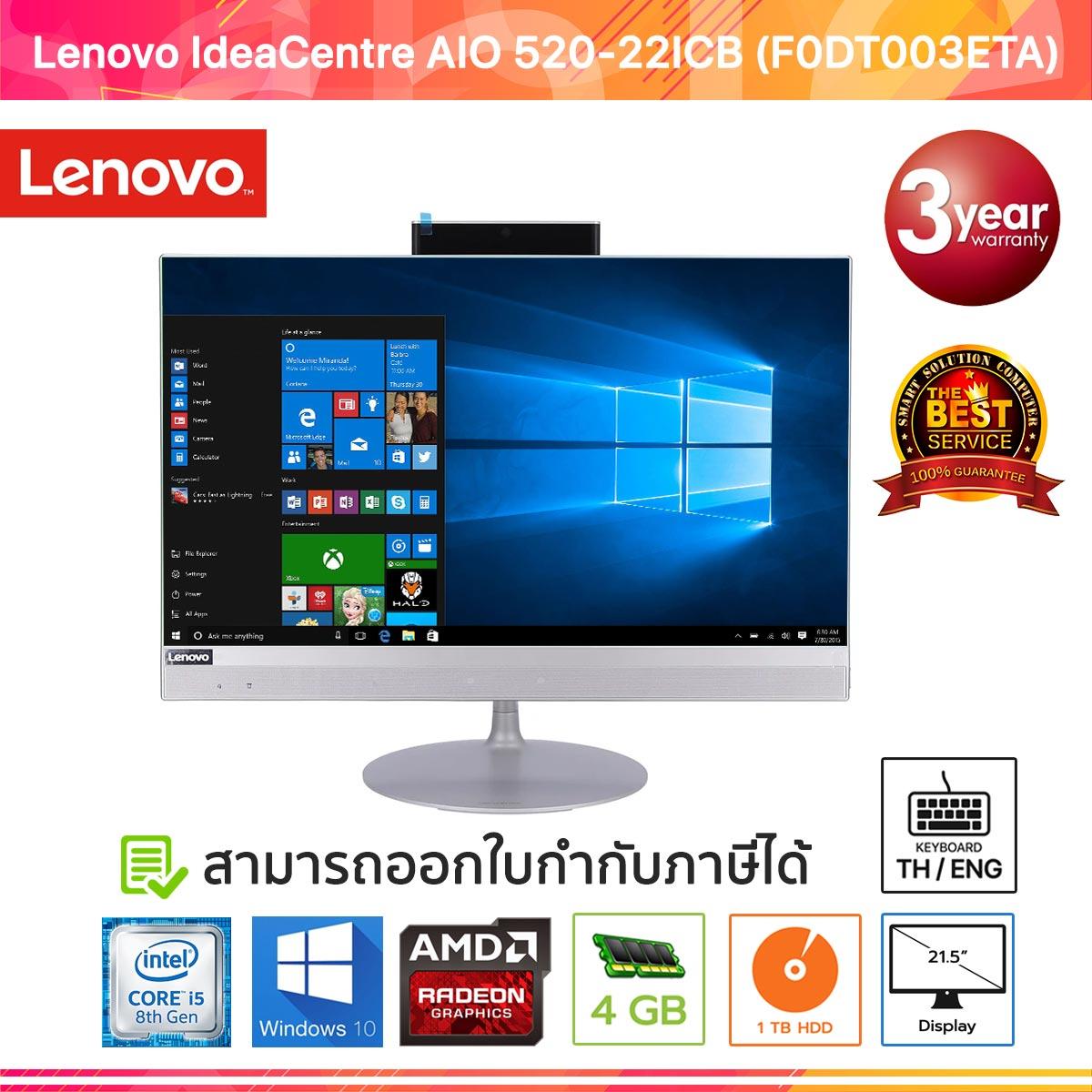 Lenovo IdeaCentre AIO 520-22ICB (F0DT003ETA) i5-8400T/4GB/1TB/Radeon 530 2GB/21.5/Win10 (Silver)