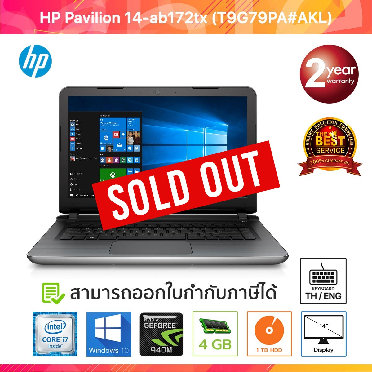 HP Pavilion 14-ab172tx (T9G79PA#AKL) i7-6500U 4GB 1TB GT940M 14