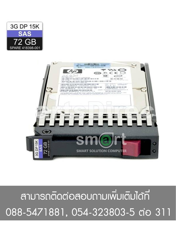 "HP DH072BB978 430169-002 72GB 15k 2.5/"" SAS HARD DRIVE"