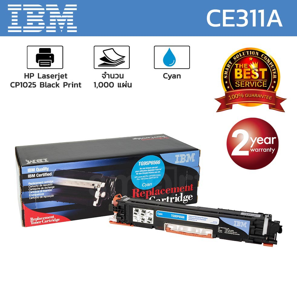 IBM® Original Licensed Cartridge for CLaserJet CP1025 Cyan Print Cartridge (CE311A)