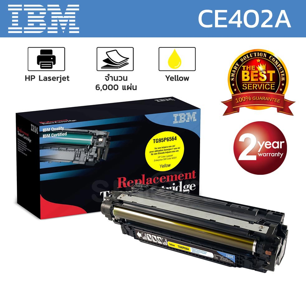 IBM® Original Licensed Cartridge for LaserJet Enterprise 500 Color M551 Series  - Yellow (CE402A)