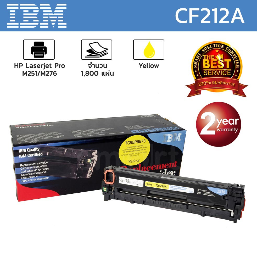 IBM® Original Licensed Cartridge for LaserJet Pro M251/M276 Yellow Cartridge (CF212A)