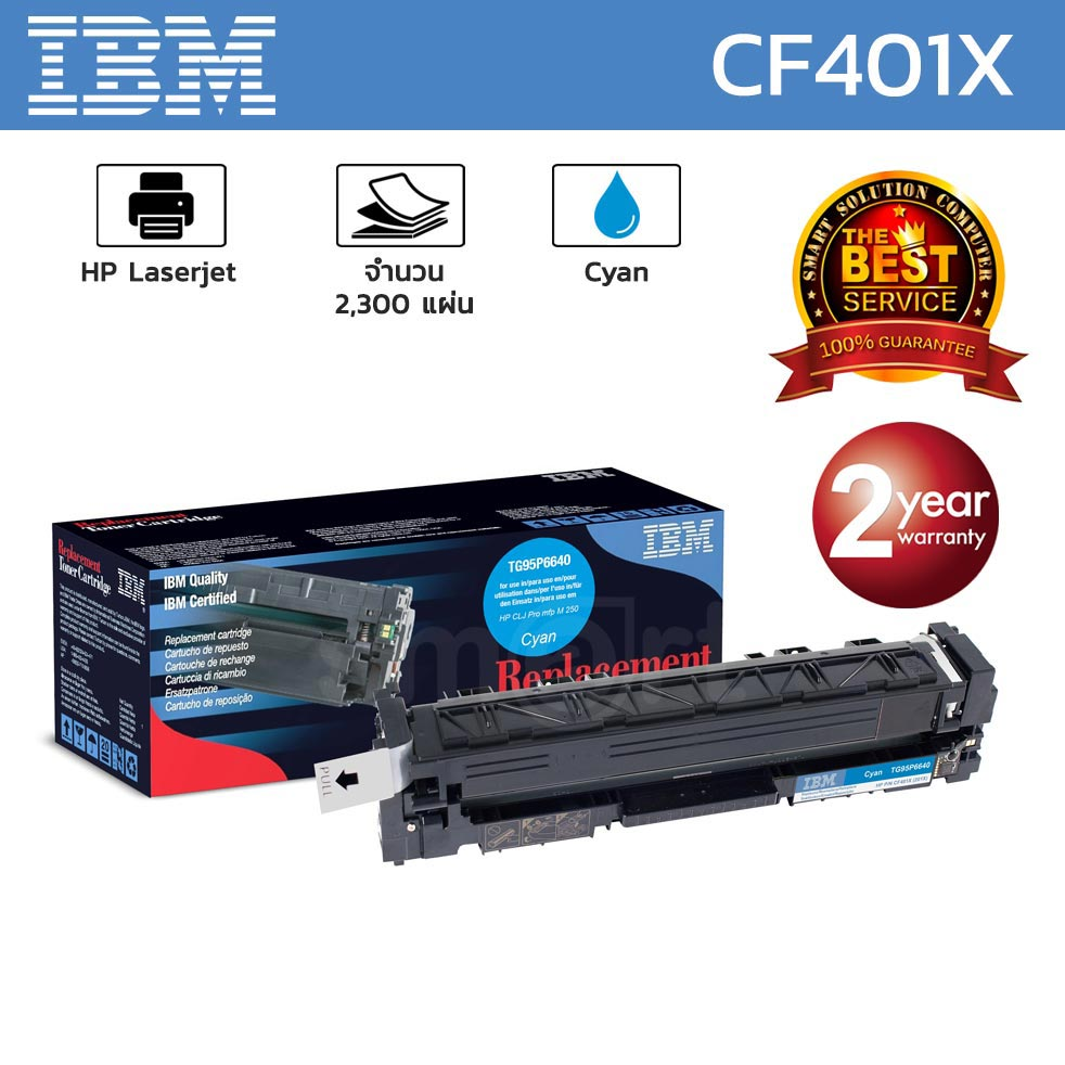 IBM® Original Licensed Cartridge for 201X Cyan Toner Cartridge (CF401X)