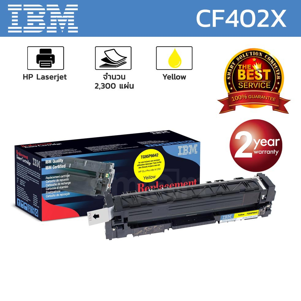 IBM® Original Licensed Cartridge for 201X Yellow Toner Cartridge (CF402X)