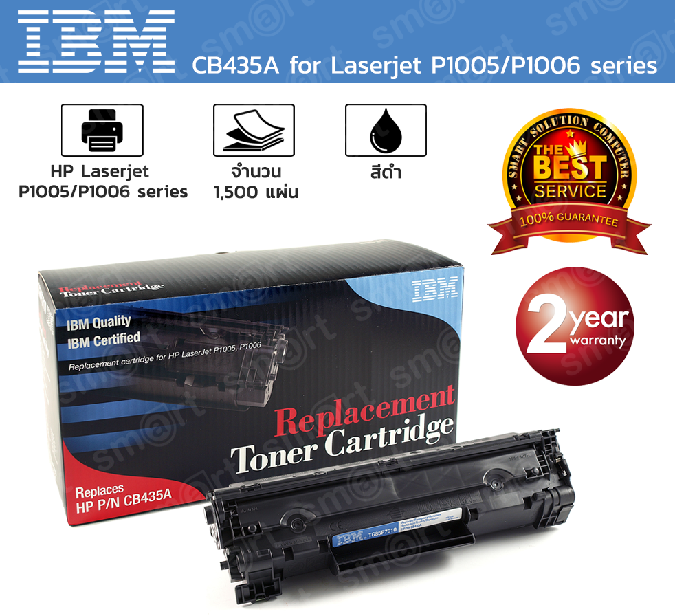 IBM® Original Licensed Cartridge for Laserjet P1005/P1006 series CB435A