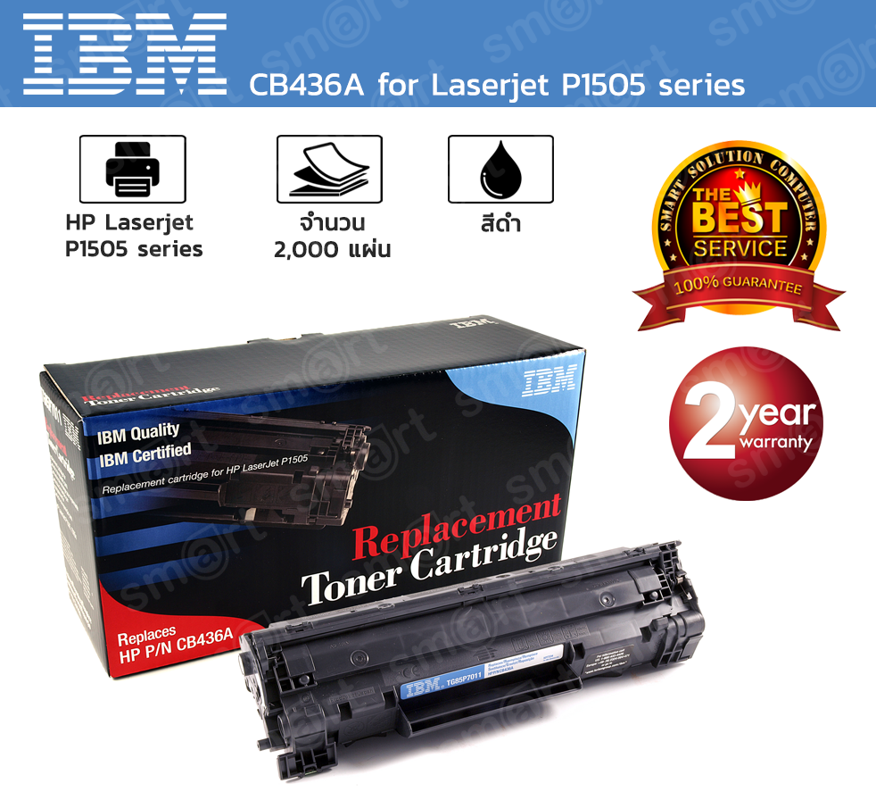 IBM® Original Licensed Cartridge for Laserjet P1505 series CB436A