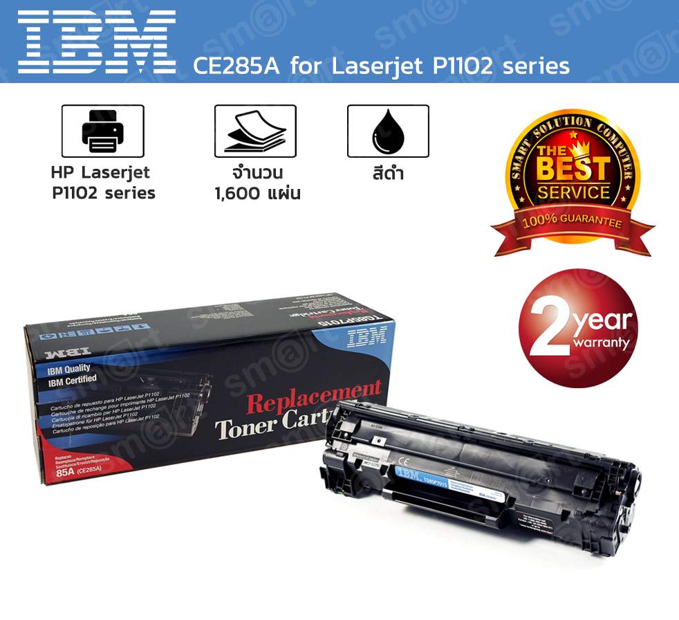 IBM® Original Licensed Cartridge for Laserjet P1102 series CE285A