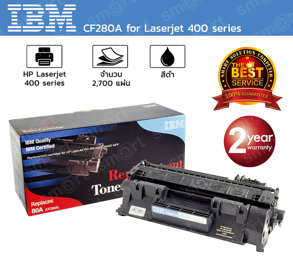 IBM® Original Licensed Cartridge for Laserjet 400 series CF280A
