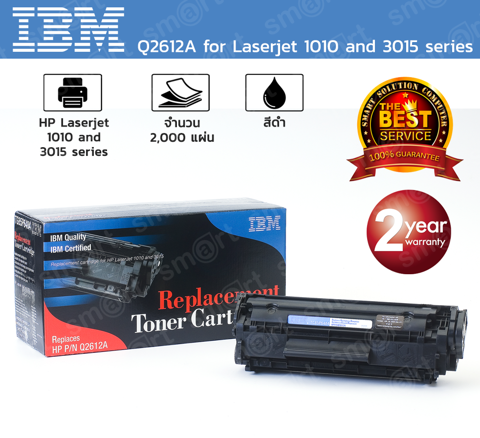 IBM® Original Licensed Cartridge for Laserjet 1010 and 3015 series - Q2612A