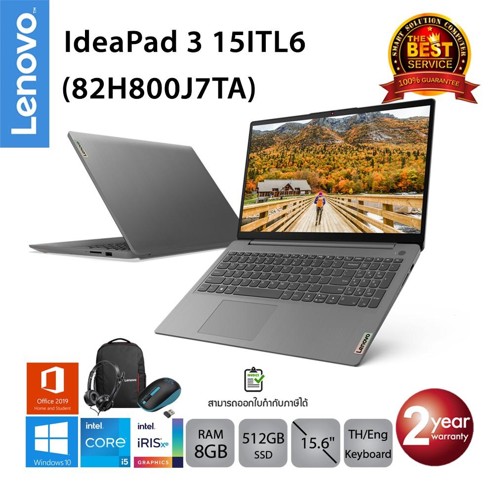 Lenovo IdeaPad 3 15ITL6 (82H800J7TA) i5-1135G7/8GB/512GB/IrisXe/15.6/Win10+Office