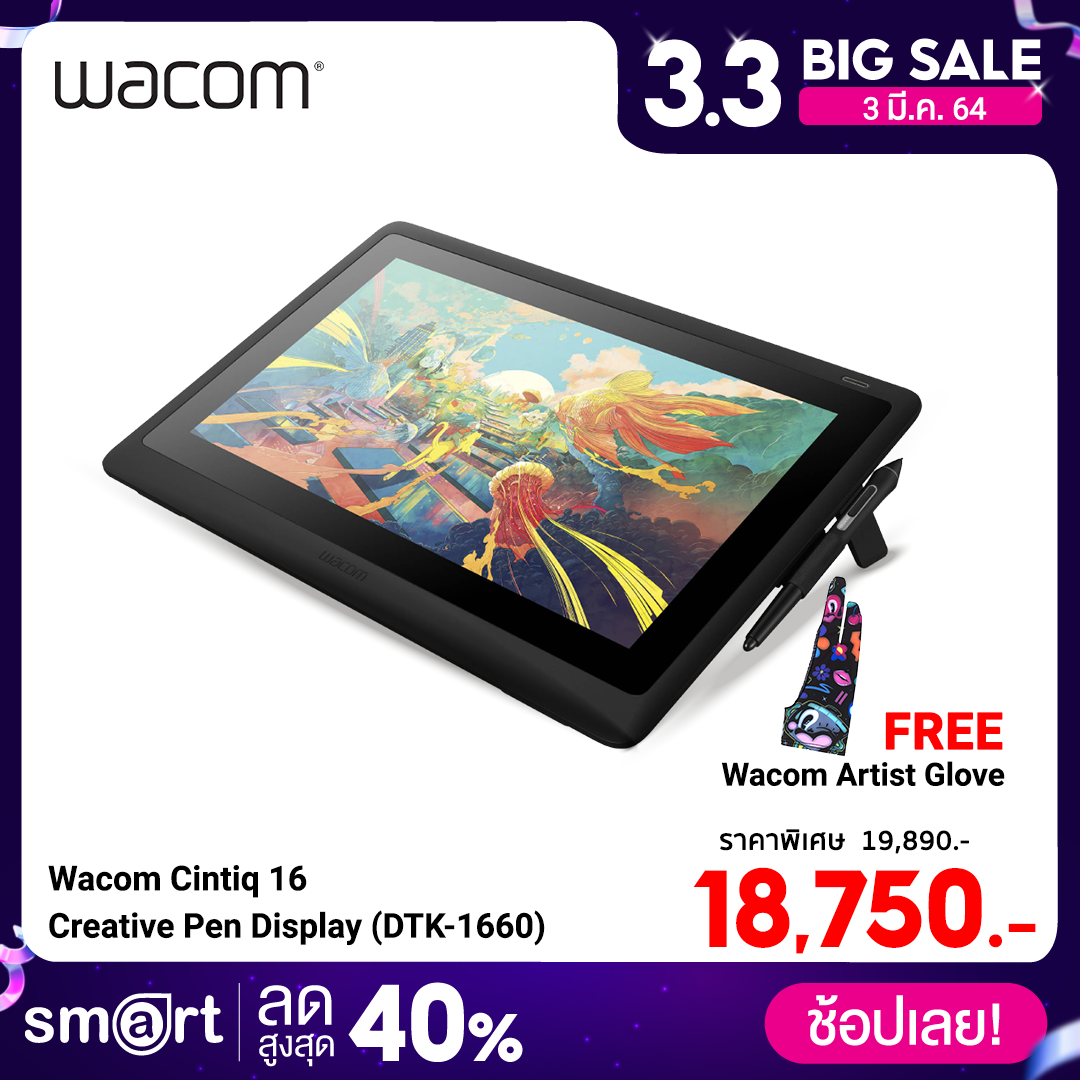 Wacom Cintiq 16 Creative Pen Display (DTK-1660)