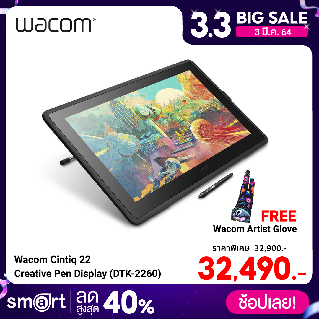 Wacom Cintiq 22 Creative Pen Display (DTK-2260)