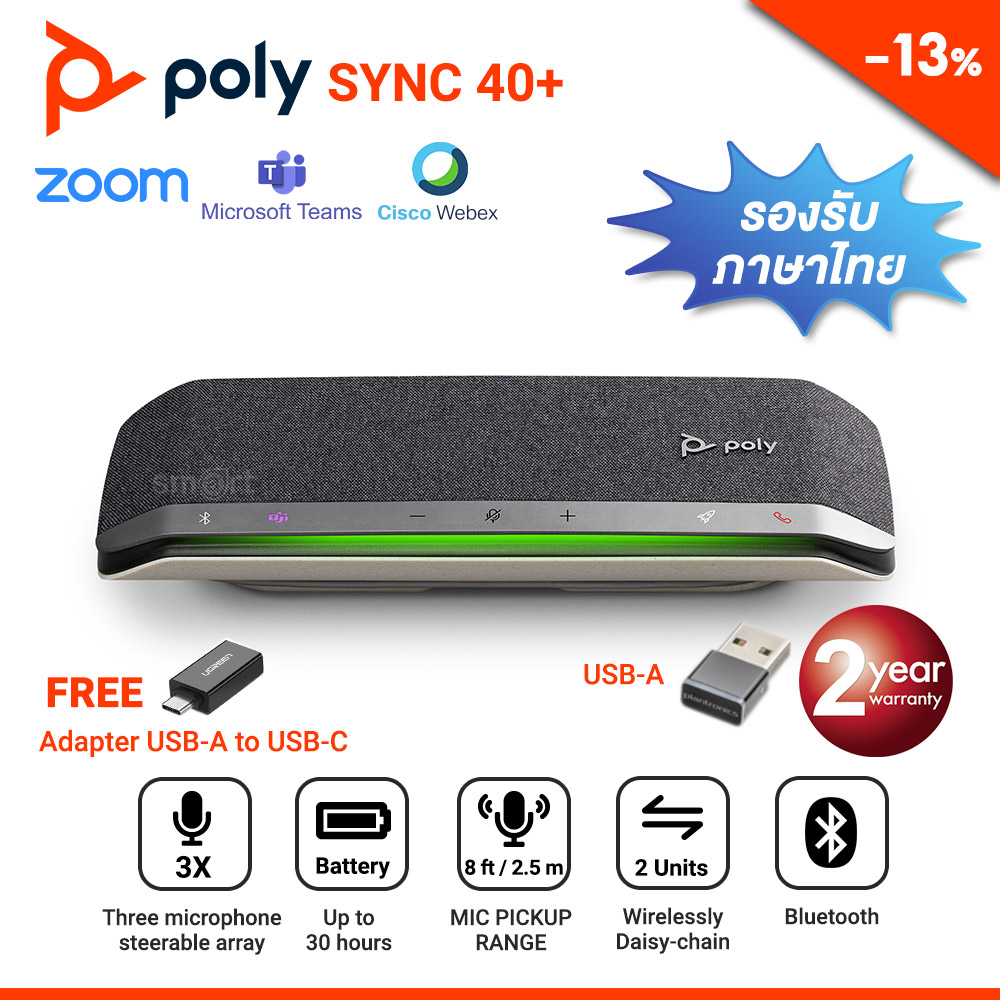 Poly SYNC 40+  with Dongle USB-A Bluetooth Smart Speakerphone รองรับภาษาไทย