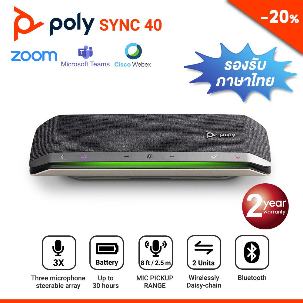 Poly SYNC 40 USB-A / USB-C Bluetooth Smart Speakerphone รองรับภาษาไทย