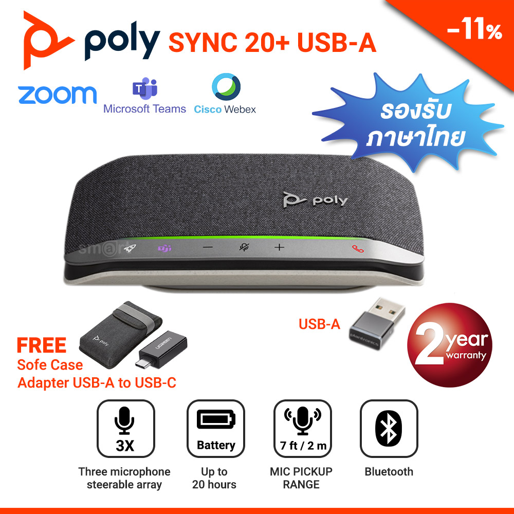 Poly SYNC 20+ USB-A with Dongle USB-A Bluetooth Smart Speakerphone รองรับภาษาไทย