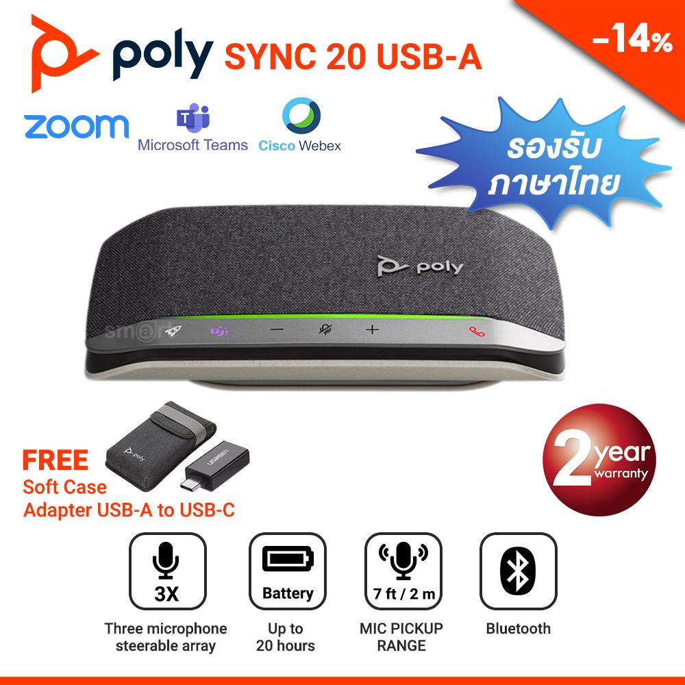 Poly SYNC 20 USB-A Bluetooth  Smart Speakerphone รองรับภาษาไทย